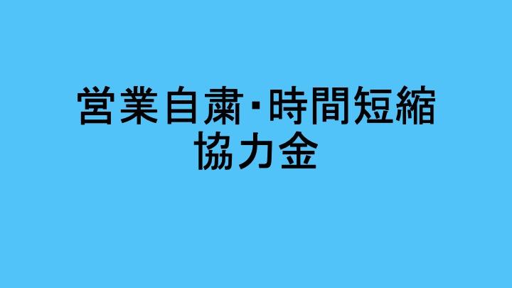 協力 金 神奈川